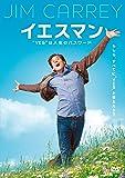 """イエスマン """"YES""""は人生のパスワード 特別版 [WB COLLECTION][AmazonDVDコレクション] [DVD]"""