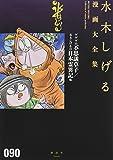 ゲゲゲの不思議草子/水木しげるの日本霊異記他 (水木しげる漫画大全集)