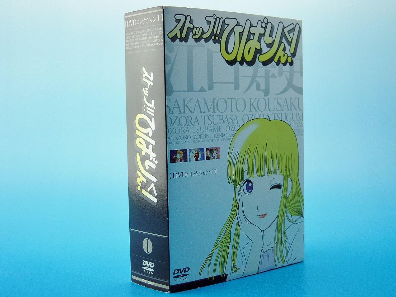 ストップ!!ひばりくん!DVDコレクション I〈通常版〉 B00007KL54