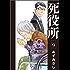 死役所 9巻 (バンチコミックス)