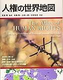 人権の世界地図