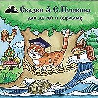 Сказки А.С.Пушкина Для детей и взрослых [Tales of A.S. Pushkin for Children and Adults]: сборник сказок [A Storybook]