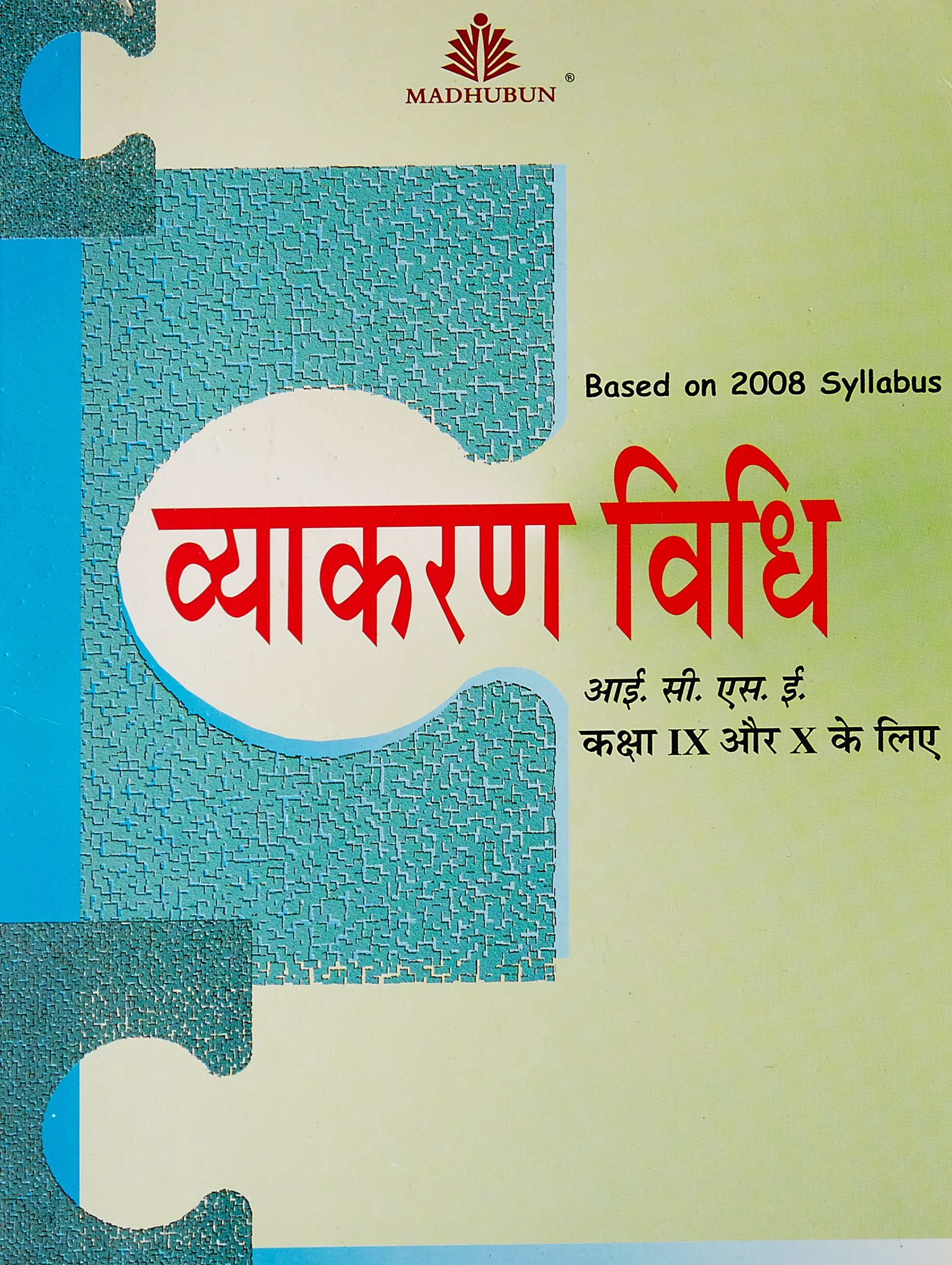 Amazon.in: Buy Vyakaran Vidhi For ICSE Class IX & X Book Online at ...