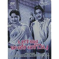 Pava Mannippu Tamil Film | Shivaji Ganesan &Gemini Ganesan HD DVD