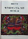モラのサンプル105―初級・中級・上級