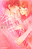 発恋にキス (デザートコミックス)