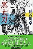 黒太刀 北町奉行所捕物控 (祥伝社文庫)