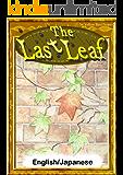 The Last Leaf 【English/Japanese versions】 (KiiroitoriBooks Book 48) (English Edition)