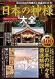 日本の神様大全 (廣済堂ベストムック327号)