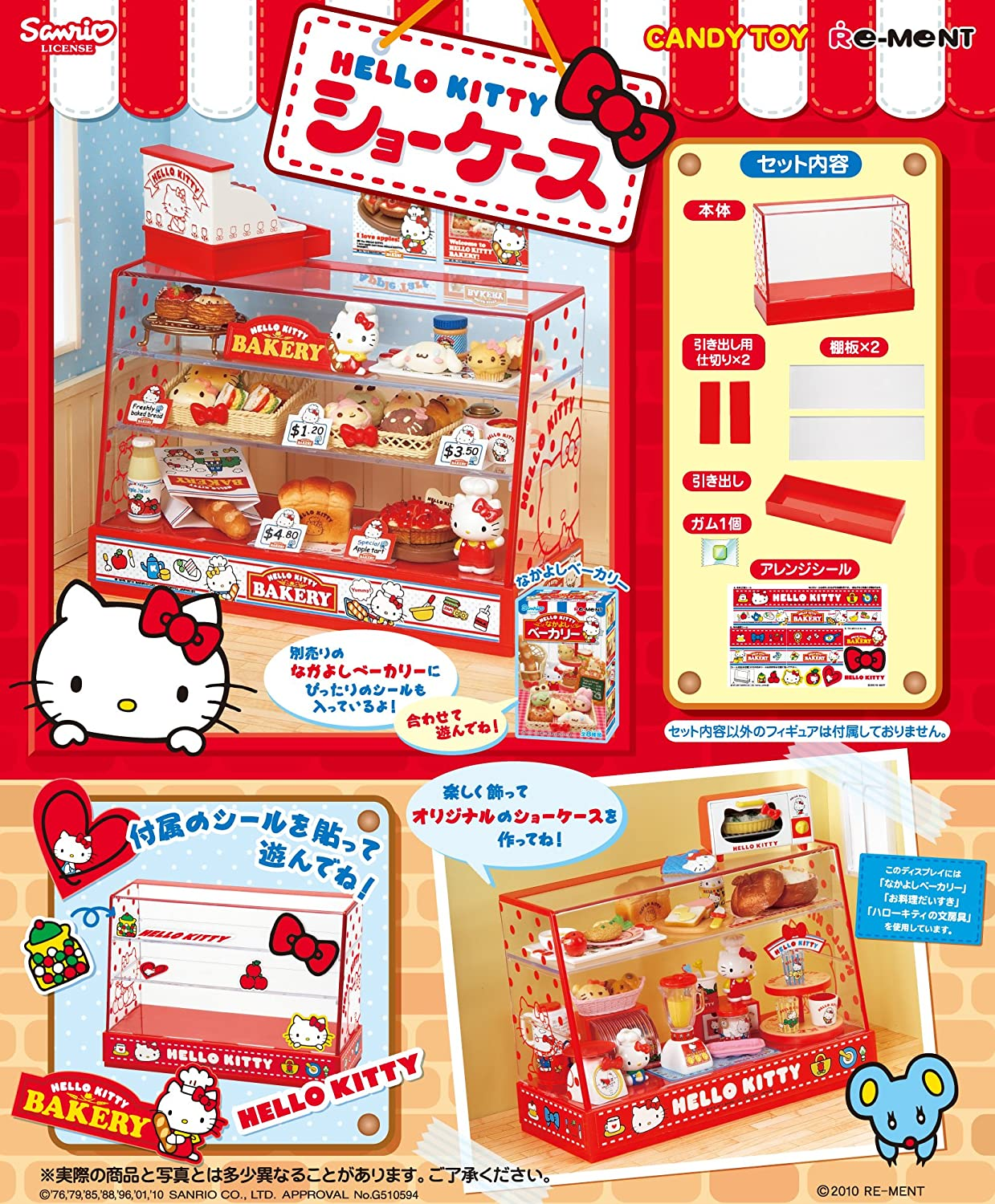 Amazon.com: Re-Ment Show Case for Hello Kitty Petite Figures: Toys & Games