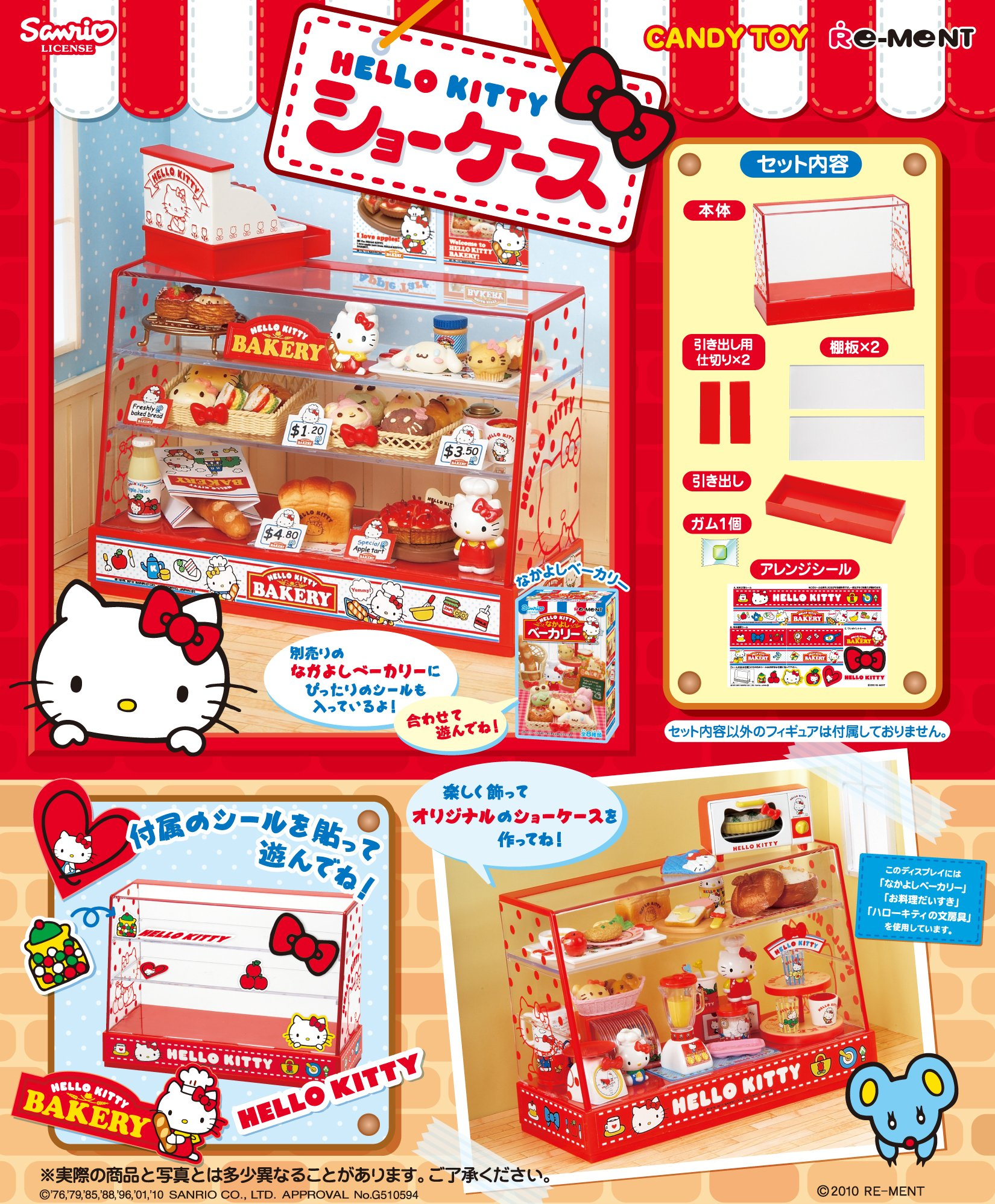 Re-Ment Show Case for Hello Kitty Petite Figures by Re-Ment (Image #1)