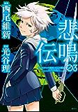 悲鳴伝(3) (ヤングマガジンコミックス)