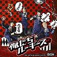 俺たちルーキーズ(初回生産限定盤B)(DVD付)
