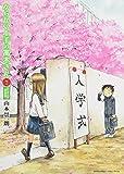 からかい上手の高木さん 7 高木さんとデートなう。カレンダー付き特別版 (特品)