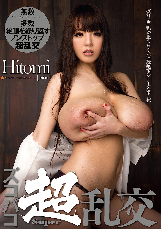 [MIDE-197] (English sub) Zukobaka Super Orgy ~ Hitomi