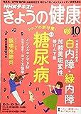 NHKきょうの健康 2017年10月号 [雑誌] (NHKテキスト)