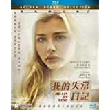 Brain on Fire (Region A Blu-Ray) (Hong Kong Version / Chinese subtitled) 我的失常日記