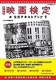 [最新版]映画検定公式テキストブック (キネマ旬報ムック)