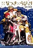 魔法少年なつき×らびっツ 2巻 (デジタル版ガンガンコミックスONLINE)