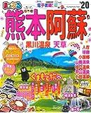 まっぷる 熊本・阿蘇 黒川温泉・天草'20 (マップルマガジン 九州 5)
