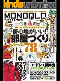 MONOQLO (モノクロ) 2019年 04月号 [雑誌]
