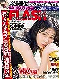 週刊FLASH(フラッシュ) 2019年11月26日号(1537号) [雑誌]