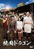 焼肉ドラゴン [DVD]