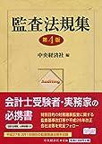監査法規集(第4版)