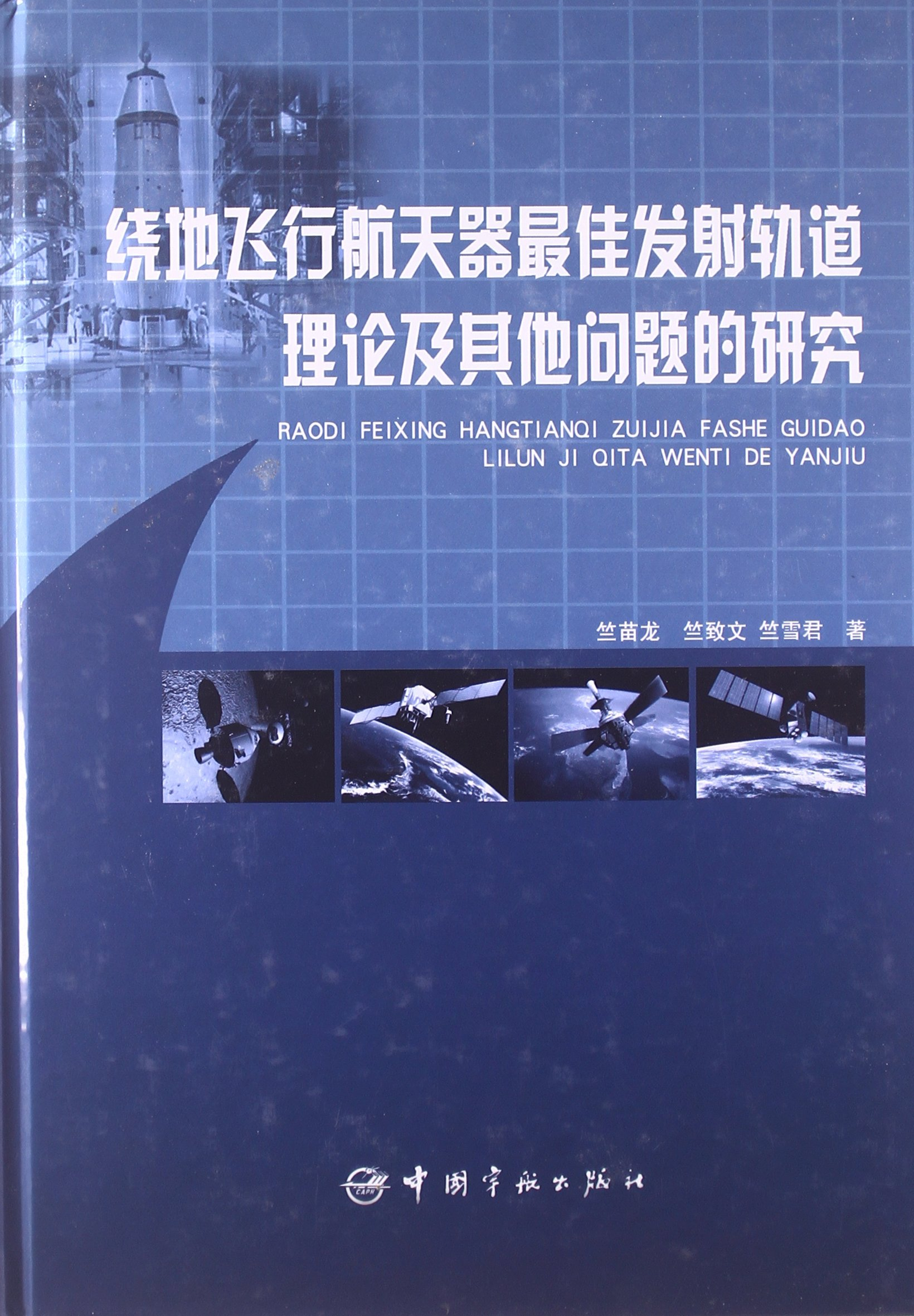 Read Online Fly around the best launch spacecraft orbital theory and other issues research(Chinese Edition) PDF