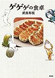 ゲゲゲの食卓 (扶桑社BOOKS)