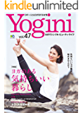 Yogini(ヨギーニ)Vol.47[雑誌]