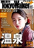 週刊 東京ウォーカー+ 2017年No.8 (2月22日発行) [雑誌] (Walker)