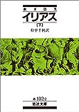 ホメロス イリアス 下 (岩波文庫)