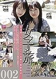 女子旅002 [DVD]