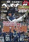週刊ベースボール 2018年 10/15 号 特集:埼玉西武ライオンズ10年ぶり22度目の優勝! 獅子の舞