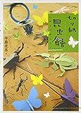 切り紙昆虫館─ハサミで作ろう! (単行本図書)