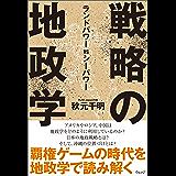 年金しつけ穀物日本の防衛力がわかる本