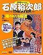 石原裕次郎シアター DVDコレクション 3号 [分冊百科]
