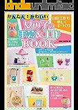 かんたん!かわいい 女の子の手芸&工作BOOK 自由工作も楽しく手づくり まなぶっく