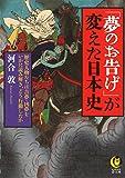 「夢のお告げ」が変えた日本史: 歴史人物たちは吉夢・凶夢をいかに読み解き、どう行動したか (KAWADE夢文庫)