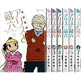 アリスと蔵六 コミック 1-7巻セット (リュウコミックス)
