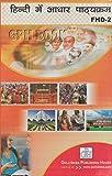 FHD-02 Hindi Me Adhar Pathyekram