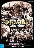 NHKスペシャル デジタルリマスター版 映像の世紀 第5集 世界は地獄を見た 無差別爆撃、ホロコースト、そして 原爆 [Blu-ray]