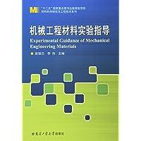 材料科学研究与工程技术系列:机械工程材料实验指导