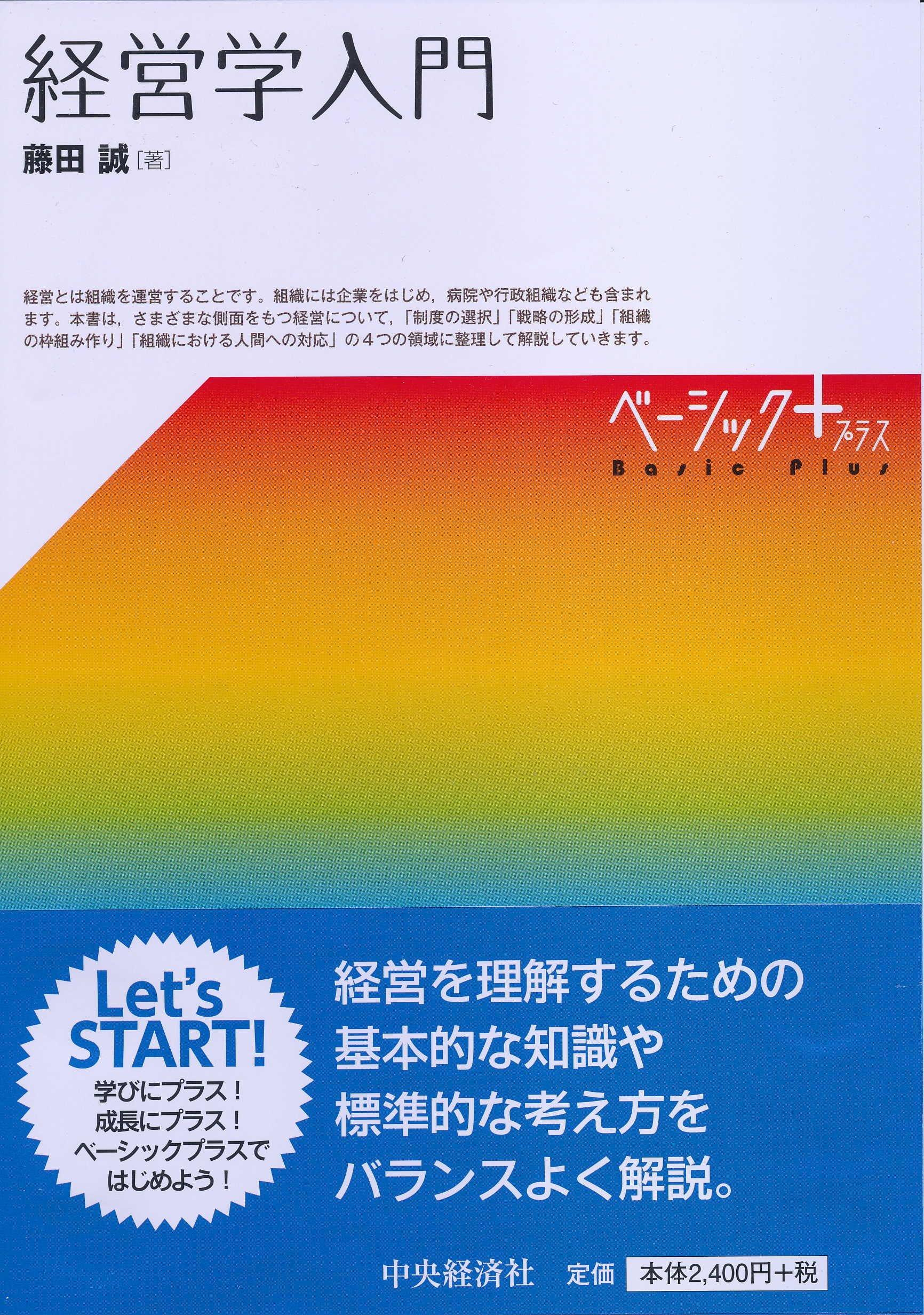 経営学入門 藤田 誠