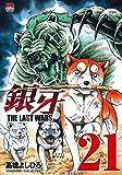 銀牙~THE LAST WARS~ (21) (ニチブンコミックス)