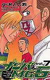 ナンバMG5(7) (少年チャンピオン・コミックス)