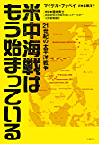 米中海戦はもう始まっている 21世紀の太平洋戦争 (文春e-book)