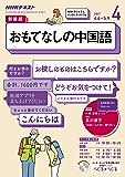 NHKラジオ おもてなしの中国語 2017年 4月号 [雑誌] (NHKテキスト)