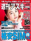 週刊アスキーNo.1217(2019年2月12日発行) [雑誌]